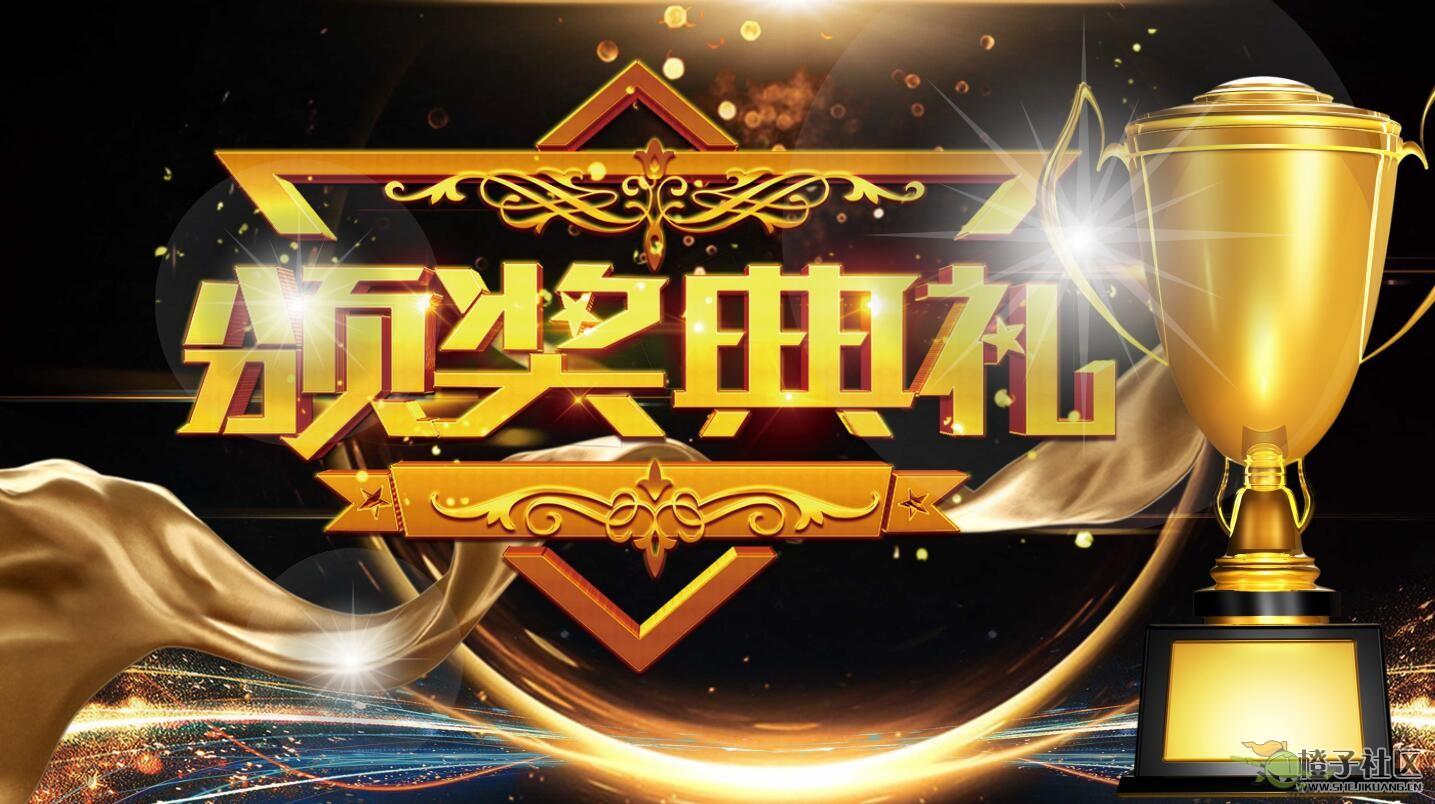 PPT下载,金色震撼倒计时片头颁奖典礼PPT模板,5