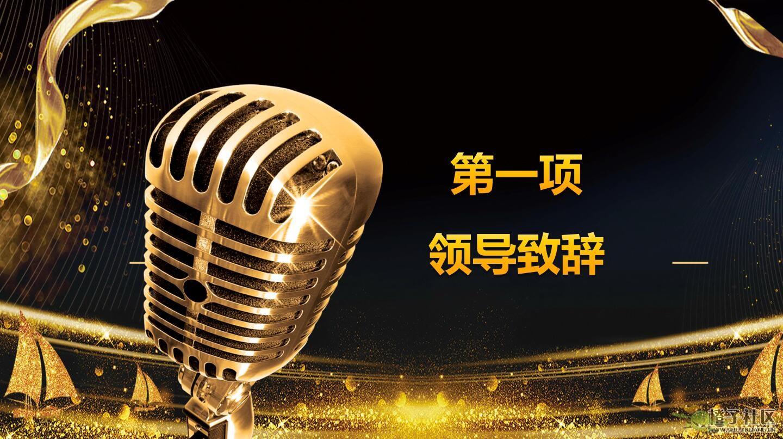PPT下载,金色震撼倒计时片头颁奖典礼PPT模板,7