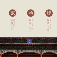 中国古典建筑之美画册ppt模板附带字体