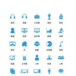 蓝色简洁企业合作矢量图标