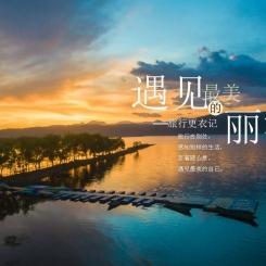 丽江旅游画册PPT模板