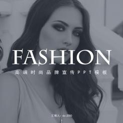 欧美杂志画册风格时尚类宣传PPT模版