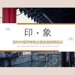 简约中国风发展招商规划ppt模板